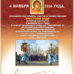 Крестный ход 4 ноября, в день празднования Казанской иконы Божией Матери и Дня народного единства