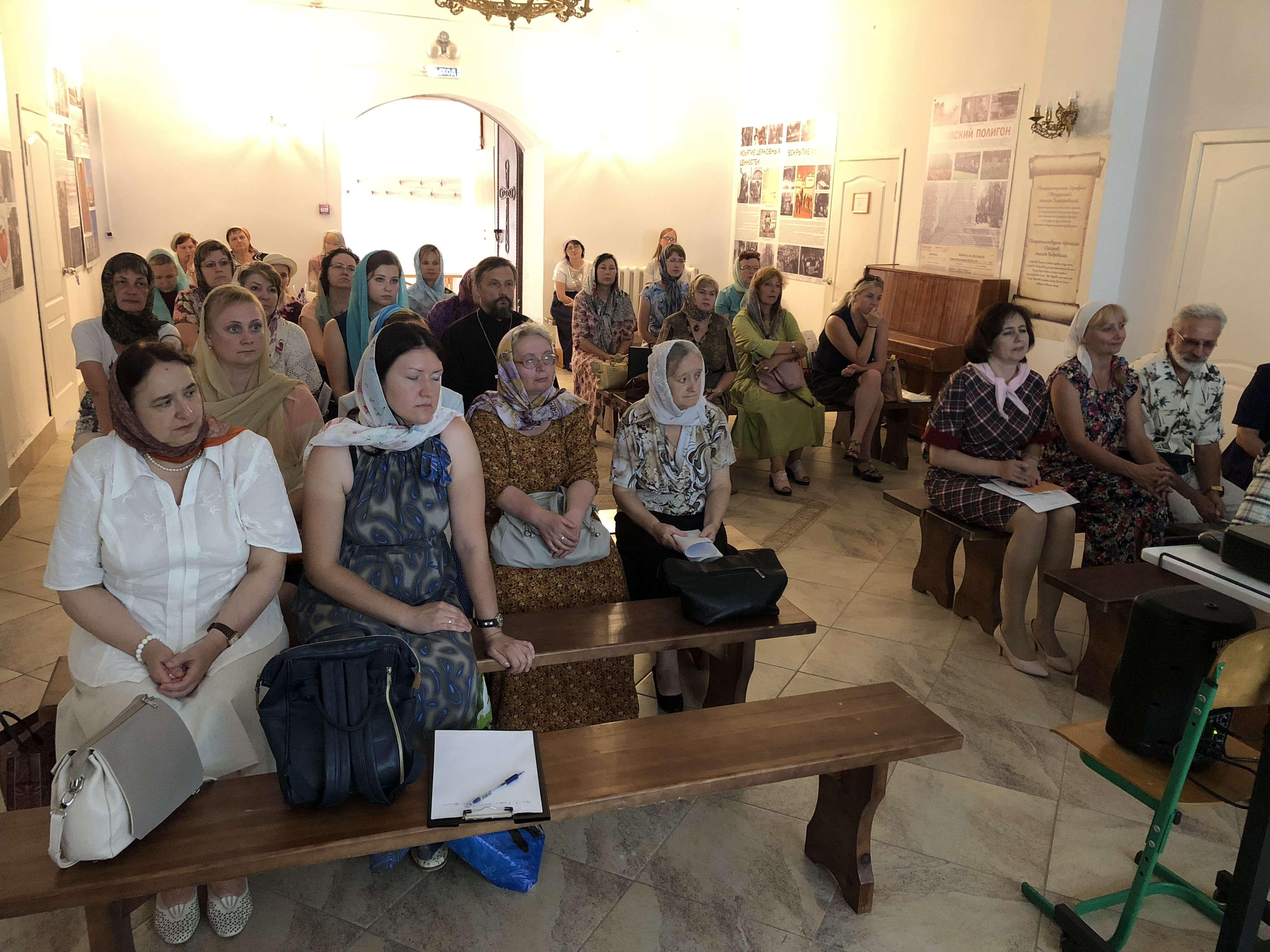 Конференция посвящённая 1030 летию Крещения Руси.